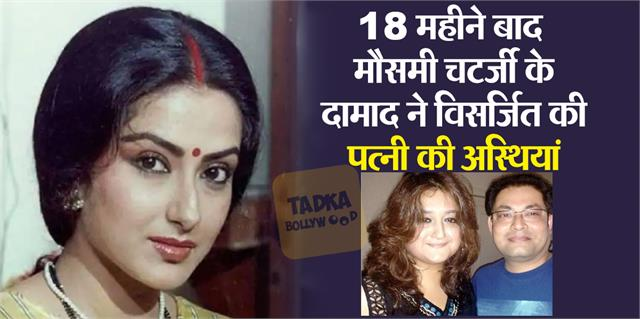 moushumi chatterjee son in law immerses actress daughter payal ashes
