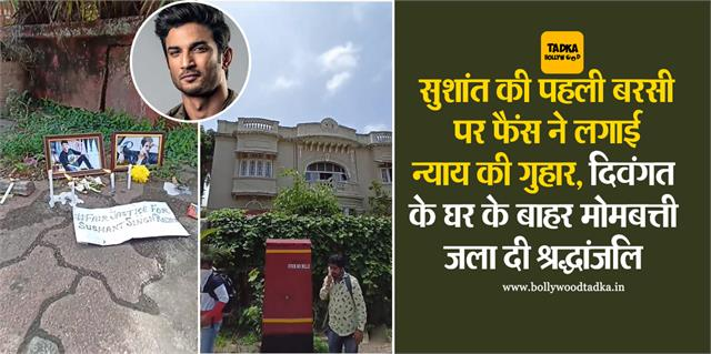 fans gathered outside sushant singh rajput residence demanding justice for him