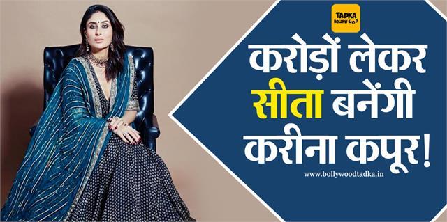 kareena kapoor khan demand a whopping rs 12 cr for playing sita on big screen