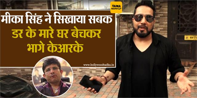 from mika singh fear krk ran away after selling the house