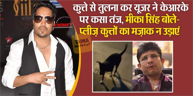 user comparing krk with dog mika singh reacts