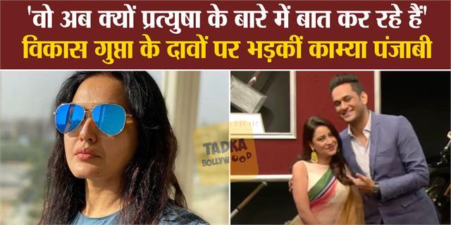 kamya panjabi furious at vikas gupta revelation about pratyusha banerjee