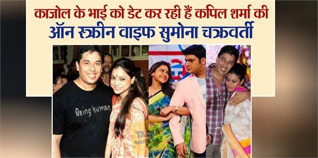 kapil sharma on screen wife sumona chakraborty is dating kajol brother