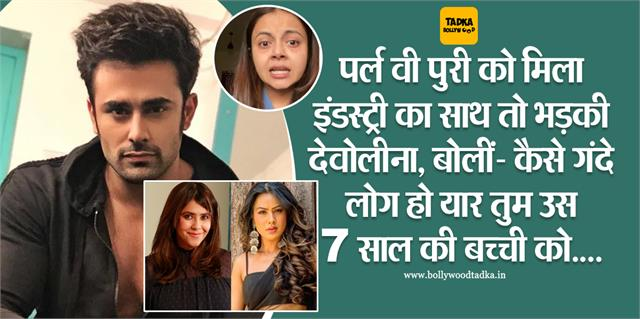 devoleena bhattacharjee slams tv stars who support pearl v puri in rape case