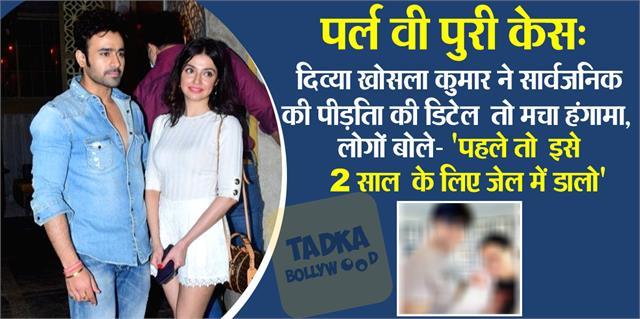 pearl v puri case divya reveal identity of rape victim users trolled