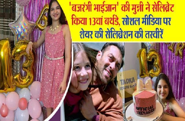 film bajrangi bhaijaan fame harshaali malhotra celebrates her 13th birthday