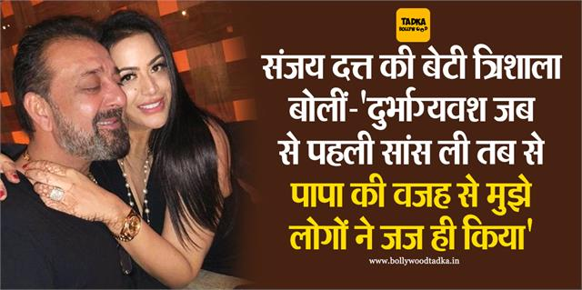 sanjay dutt daughter trishala says she been judged since her birth
