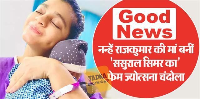 sasural simar ka fame jyothsna channdola blessed with baby boy
