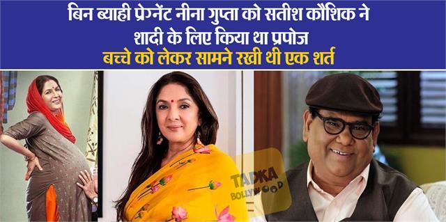 satish kaushik was proposed to unmarried pregnant neena gupta for marriage