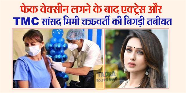 actress mimi chakraborty fall sick after taking fake covid vaccination