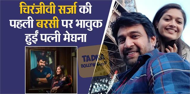 chiranjeevi sarja 1st death anniversary wife meghana raj recalls june 6th night