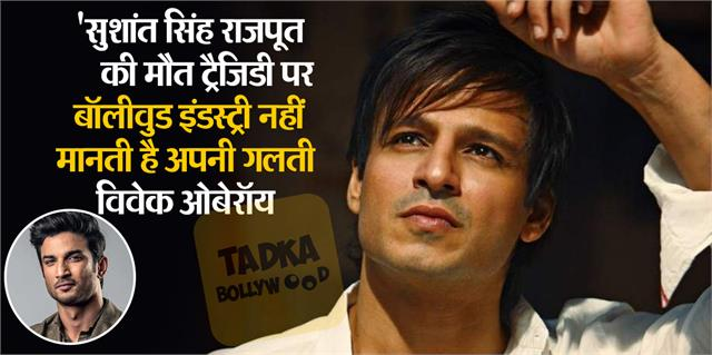before ssr death anniversary vivek oberoi said bollywood not accept their flaws