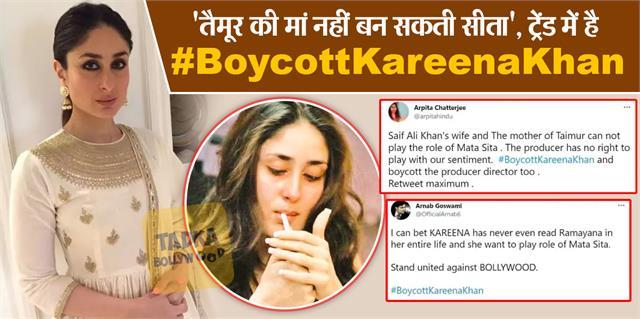 boycott kareena kapoor khan trending on twitter due to sita role