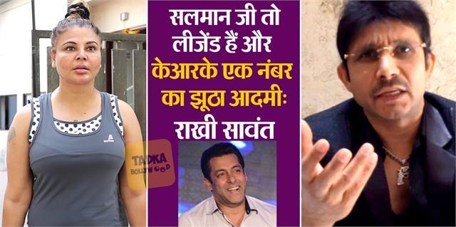 rakhi sawant angry at krk and praised salman khan