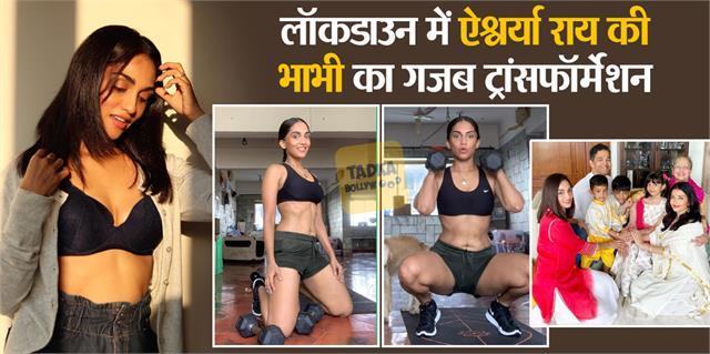 aishwarya rai bachchan bhabhi shrima rai flaunts her toned body during workout