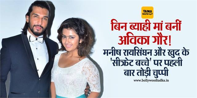 avika gor on rumours that she had a secret child with manish raisinghan