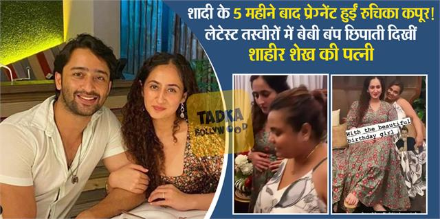 shaheer sheikh wife ruchikaa kapoor hides baby bump in latest pictures