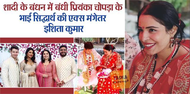 priyanka chopra brother siddharth chopra ex fiance ishita tied the knot