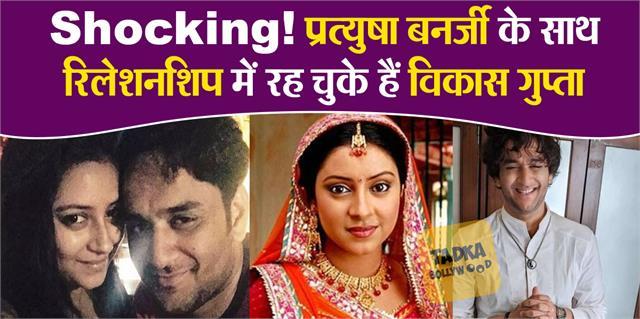 vikas gupta says he dated late actress pratyusha banerjee