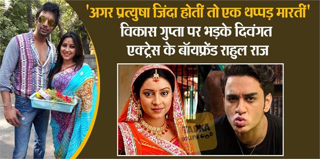 pratyusha banerjee boyfriend rahul raj furious at vikas gupta