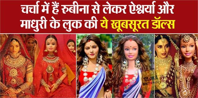 rubina to aishwarya and madhuri  dolls look viral