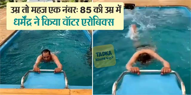 dharmendra does water aerobics in pool at the age of 85