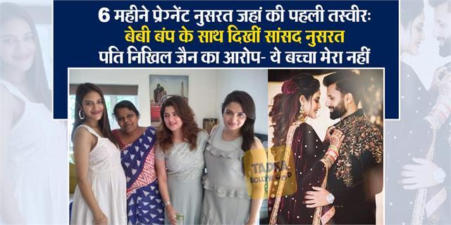 bengali actress and tmc mp nusrat jahan first picture with baby bump viral