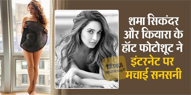 kiara advani and shama sikander shares her hot photo