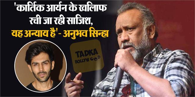 anubhav sinha broke silence on kartik aaryan expulsion from films