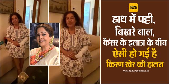 kirron kher appeared for the first time amid cancer treatment
