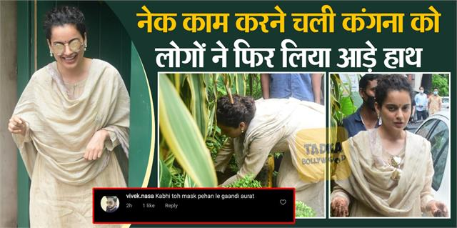 kangana ranaut takes part in a tree plantation but trolled for not wearing mask