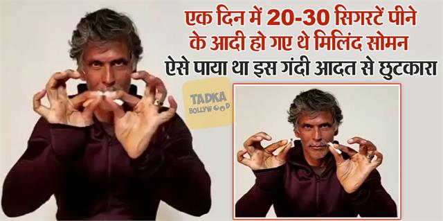 milind soman reveals that he used to smoke 20 30 cigarettes a day