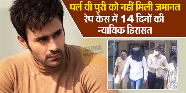 pearl v puri sent to 14 day judicial custody in rape case