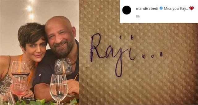 mandira bedi emotional post for late husband raj kaushal with broken heart