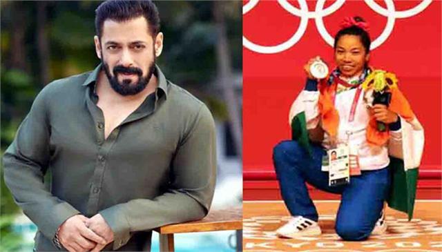 salman khan congratulates mirabai chanu on tokyo olympic medal