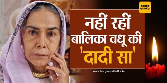 balika vadhu fame surekha sikri passes away due to cardiac arrest