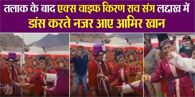 aamir khan and kiran rao dance video viral after divorce announcement