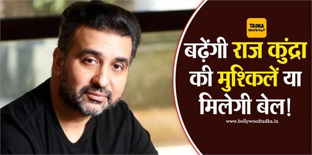 बढ़ेगी राज कुंद्रा की मुश्किलें या मिलेगी बेल! शिल्पा शेट्टी के पति की कस्टडी पर अहम फैसला आज