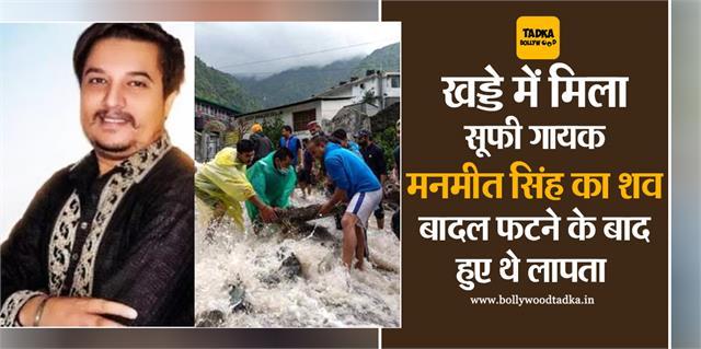 sufi singer manmeet singh body found near kareri lake dharmashala cloud burst