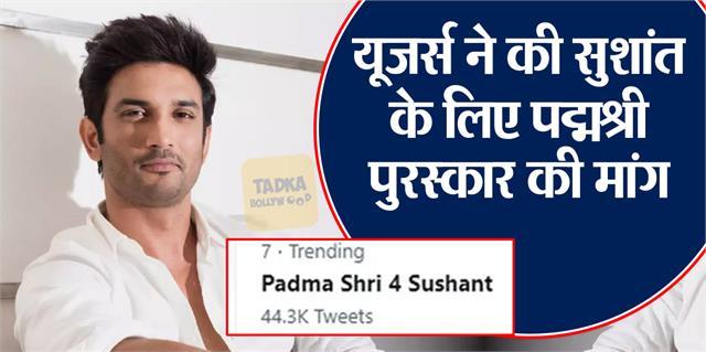 sushant singh rajput fans nominate actor for padma shri on padmaawards gov in