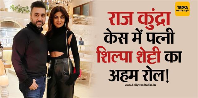 raj kundra case crime branch said no clean chit to shilpa shetty
