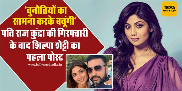shilpa shetty s first post after husband raj kundra arrest