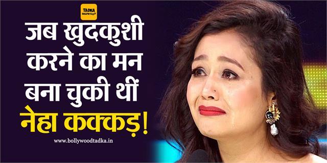when bollywood singer neha kakkar thought of ending life