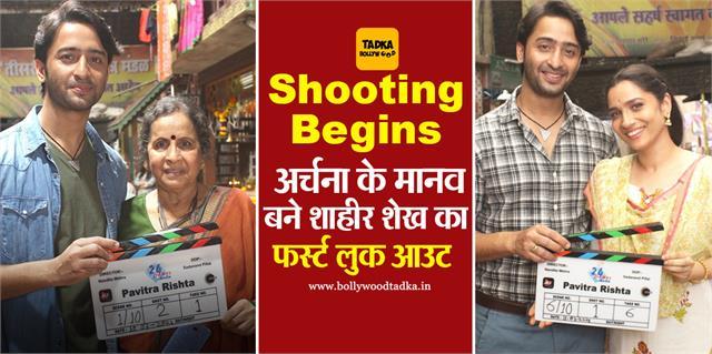 Shooting Begins: 7 साल बाद इस लौट रहा 'पवित्र रिश्ता', अर्चना के मानव बने शाहीर शेख का फर्स्ट लुक आउट