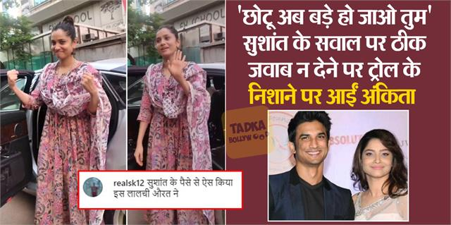 ankita trolled for saying grow up on being asked about sushant