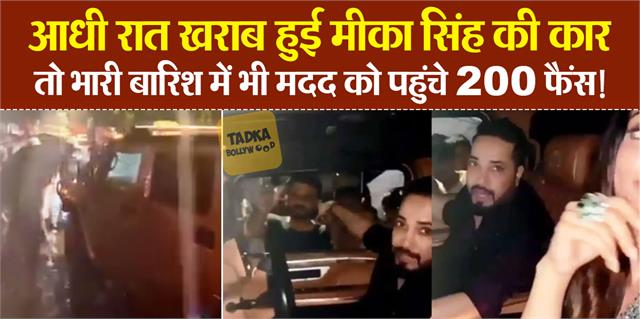 mika singh car breaks down at 3 am two hundred people come to his help