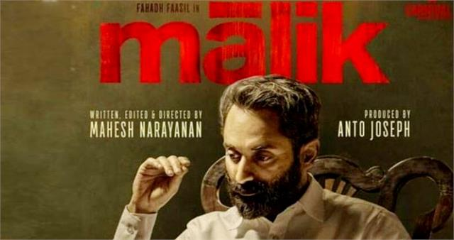 amazon prime video releases the trailer of crime drama malik