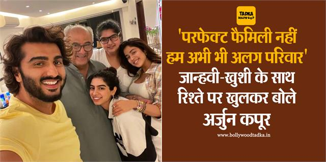 arjun kapoor said janhvi khushi are not one unit we still are different families