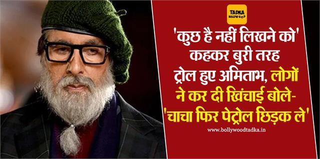 users trolled amitabh bachchan for his tweet kuch nahi hai likhne ko