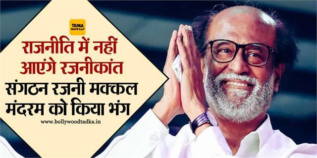 rajinikanth quit politics dissolves party rajini makkal mandram